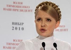 Тимошенко заявила, что против нее будут использованы четыре технологии