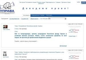 В интернете появилась платформа для публикации требований украинцев к власти