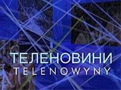 В Польше закрывают украинские Теленовини