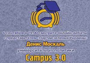 Прямая трансляция дебатов Дениса Москаля со студенческой общественностью