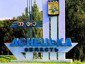 Лучшими городами Украины стали Донецк, Севастополь и Черновцы
