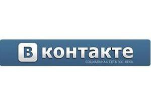 Новини ВКонтакте - ВКонтакте запровадила реєстрацію за допомогою Facebook