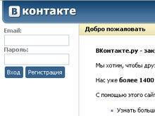 Российские СМИ нашли собственников сети ВКонтакте.ru