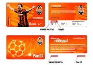 На Донбасс Арене появится бесплатный Wi-Fi