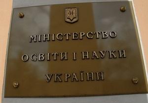 Министерство образования и науки Украины - Горячая линия Министерства образования - Новости Украины - новости образования - Министерство образования открывает горячую линию