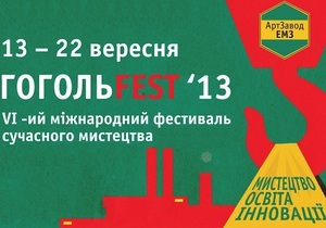 ГогольFest - Пошук ідеальних рішень - ГогольFest оголосив конкурс Кіно за місяць