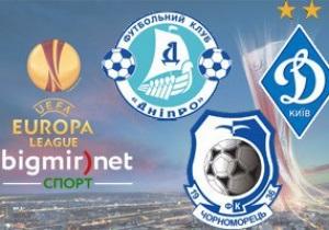 Динамо, Днепр и Черноморец сразятся в матчах 3-го тура Лиги Европы