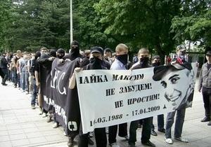 Свобода просит ГПУ проверить причастность Маркова к убийству Максима Чайки