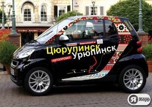 Автопробег Цюрупинск - Урюпинск. На Корреспондент.net стартует новый спецпроект
