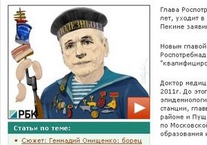 Онищенко Шредингера, запретивший запрещать себя: сообщение об уходе главы Роспотребнадзора взбудоражило Рунет