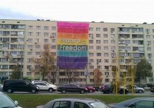Європа - це Freedom. На проспекте Победы в Киеве повесили флаги ЛГБТ
