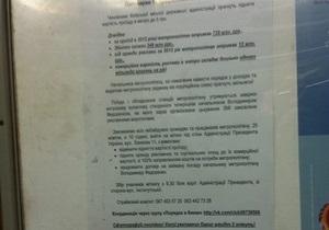 В киевском метро развесили листовки, призывающие митинговать против повышения цен на проезд