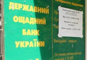 Управленцы крупнейшего украинского госбанка опустошают свои счета в учреждении - УП