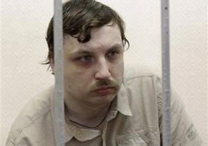 Новости России - Адвокаты фигуранта Болотного дела Косенко обжаловали приговор о принудительном лечении в психиатрической клинике
