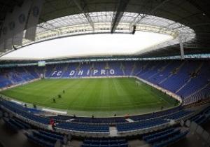 Стадион Днепра проверит инспекция UEFA