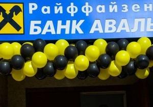 Один из пяти крупнейших банков Украины выставлен на продажу - Forbes - райффайзен банк аваль
