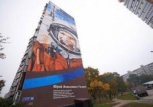 новости Харькова - Портрет Гагарина на фасаде дома в Харькове стал самым большим граффити в Украине