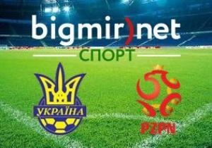 Украина – Польша – 1:0. Текстовая трансляция матча