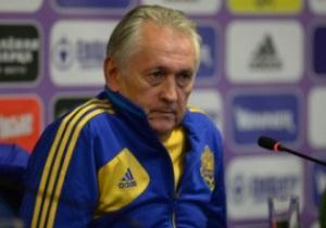Фоменко просит фанатов воздержаться от провокаций