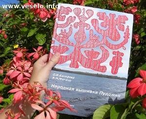 Интервью с авторами книги  Народная вышивка Пудожья