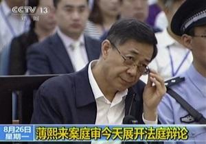 Китайский суд рассмотрит апелляцию Бо Силая, приговоренного к пожизненному заключению