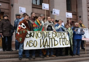 новости Киева - У здания КГГА жители столицы протестуют против холодных батарей