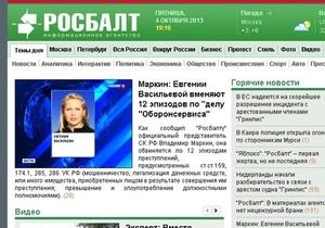 Российские власти хотят закрыть одно из информационных агентств из-за брани