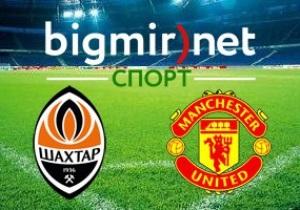 Шахтер – Манчестер Юнайтед – 1:1, текстовая трансляция матча Лиги Чемпионов