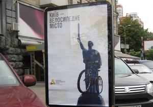 Рекламна кампанія пересадила київські пам ятки на велосипеди