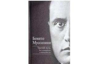 В России книгу Муссолини признали экстремистской