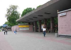 Новости Киева - зоопарк - график работы - смена - Киевский зоопарк меняет график работы на зиму