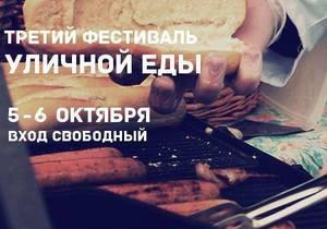 На выходных в Киеве пройдет третий фестиваль уличной еды