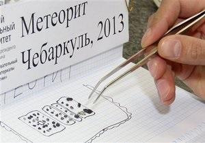 Новости России: Челябинец продает фрагмент метеорита за за 2,1 млн рублей