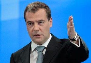 Новости России - Медведев: Россия - предсказуемая страна