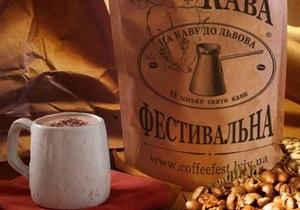 Завтра во Львове начинается фестиваль кофе