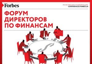 На Форуме Forbes выступят финансовые эксперты крупнейших компаний