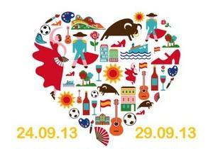 В Киеве проходит Неделя Испании