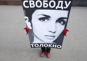 Толоконникова оголосила голодування