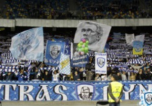 Ультрас: Мы не позволим безнаказанно позорить и оскорблять наше Динамо