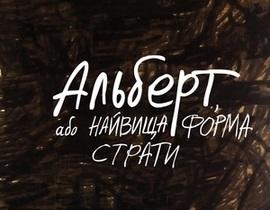 Сегодня на ГогольFest Андрухович представит свой перфоманс