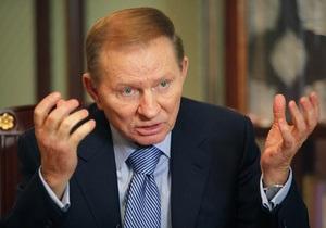 Украина-Россия - Газовый вопрос - В ближайшее время цена на российский газ для Украины не будет снижена - Кучма