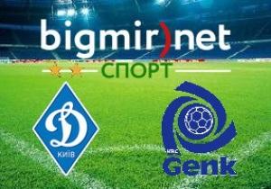 Динамо – Генк – 0:1, текстовая трансляция матча Лиги Европы