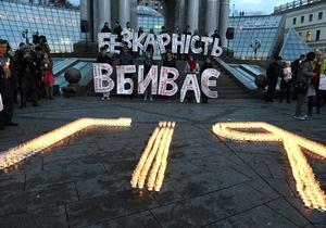 Фотогалерея: Безнаказанность убивает. В Киеве состоялся митинг по случаю 13 годовщины исчезновения Гонгадзе