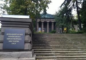 В честь Тихого протеста 70-х Национальный художественный музей Украины меняет название