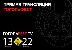 Онлайн-трансляция главных событий ГогольFest