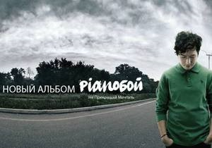 Pianoбой выпустил новый альбом и клип