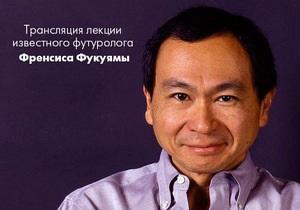 Трансляция лекции известного футуролога Френсиса Фукуямы