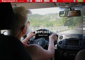 Корреспондент.net продолжает спецпроект Один бак на приключения