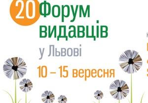 Сегодня стартует 20-й юбилейный Форум издателей во Львове