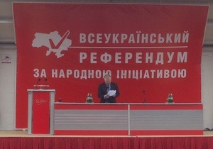 Таможенный союз - КПУ - Организованное КПУ собрание утвердило вопрос для референдума о вступлении в ТС